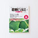 veggie_23_01